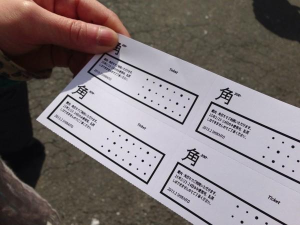 これがチケット!