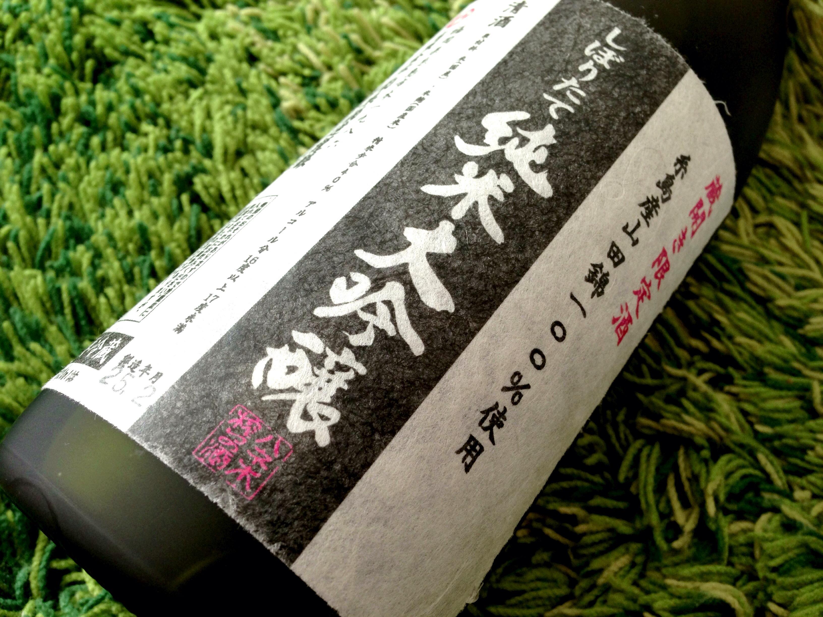 【糸島】一滴も飲まなくても大満足!蔵開きの雰囲気を楽しんだ「白糸酒造」
