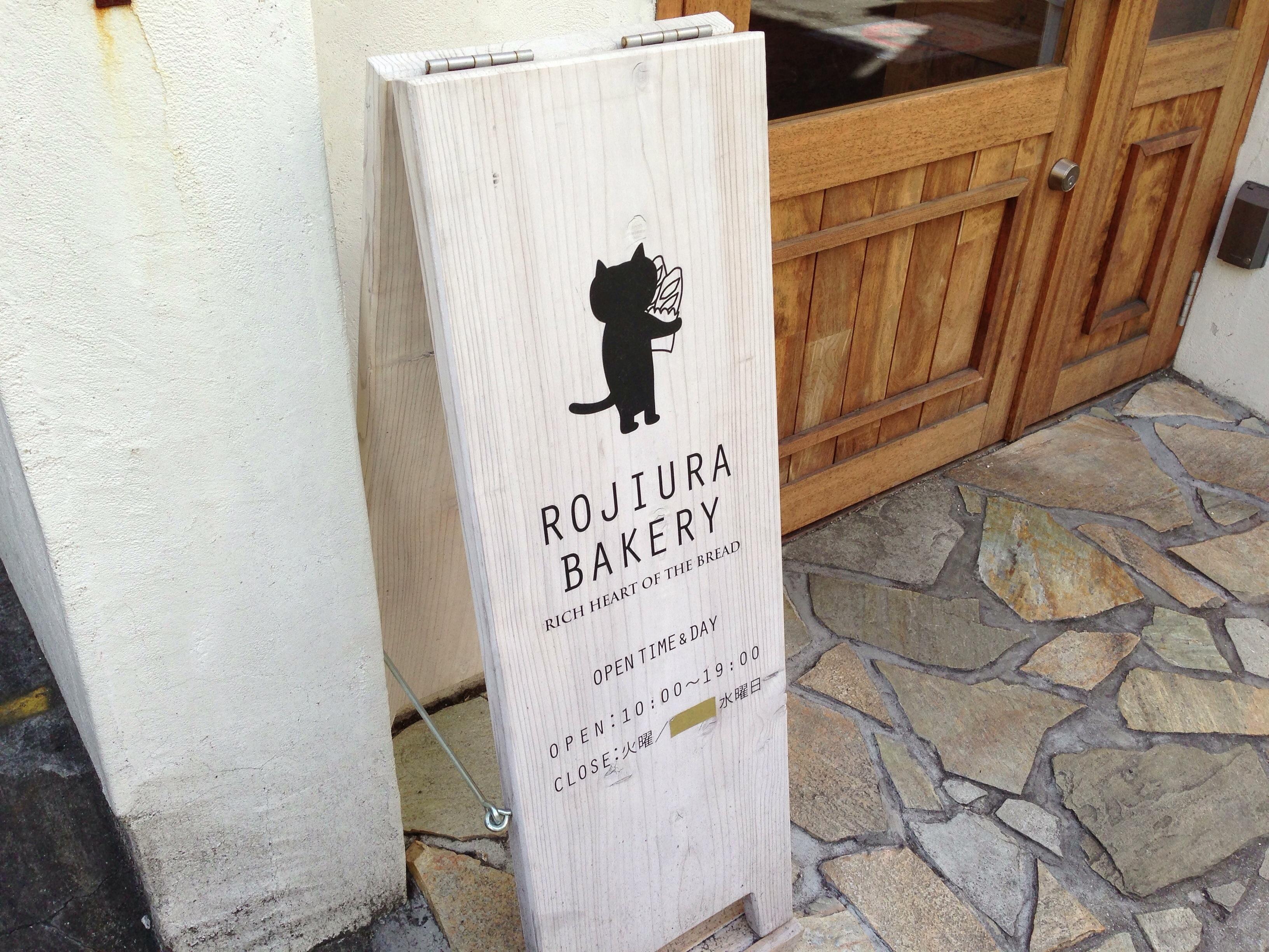 【食べた】狭い店内にたくさんのパンが並ぶ!かわいい黒猫ちゃんが目印のパン屋さん「ロヂウラベーカリー」