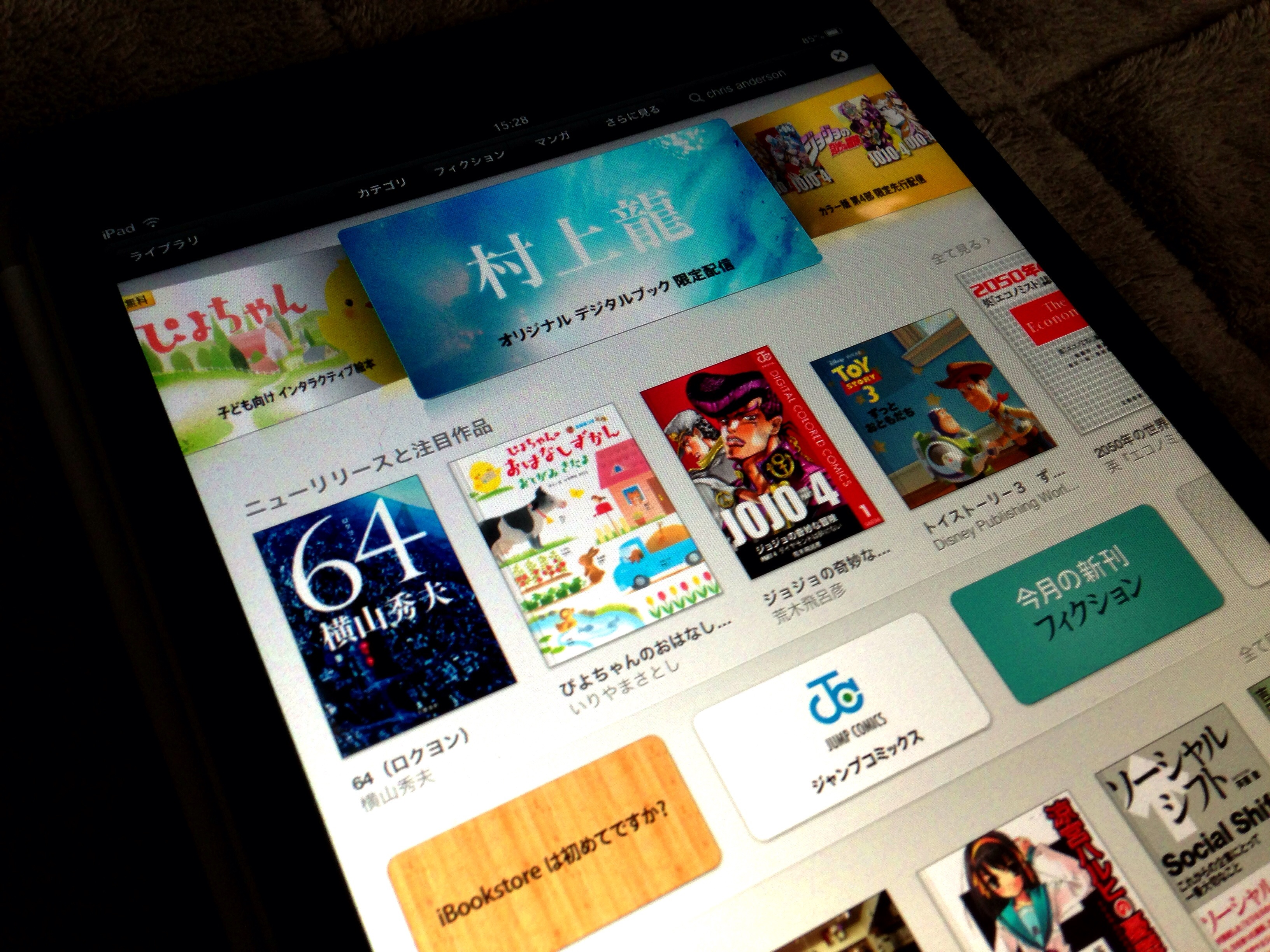 電子書籍ストア本命2社!iBookstoreを「ハードカバー本」、Kindleを「文庫本」と考えて併用することにした