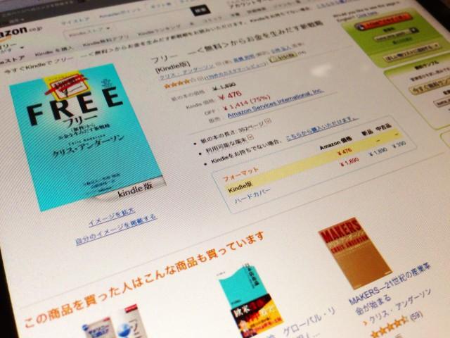 Kindle本はいつものアマゾンで買える