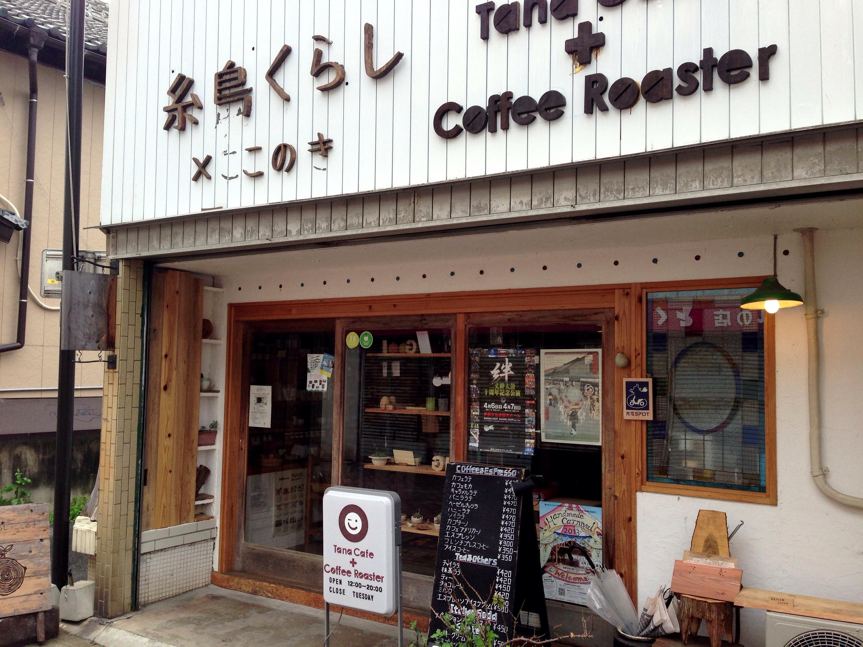 「Tana Cafe 前原」の画像検索結果