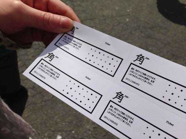 これがチケット!!