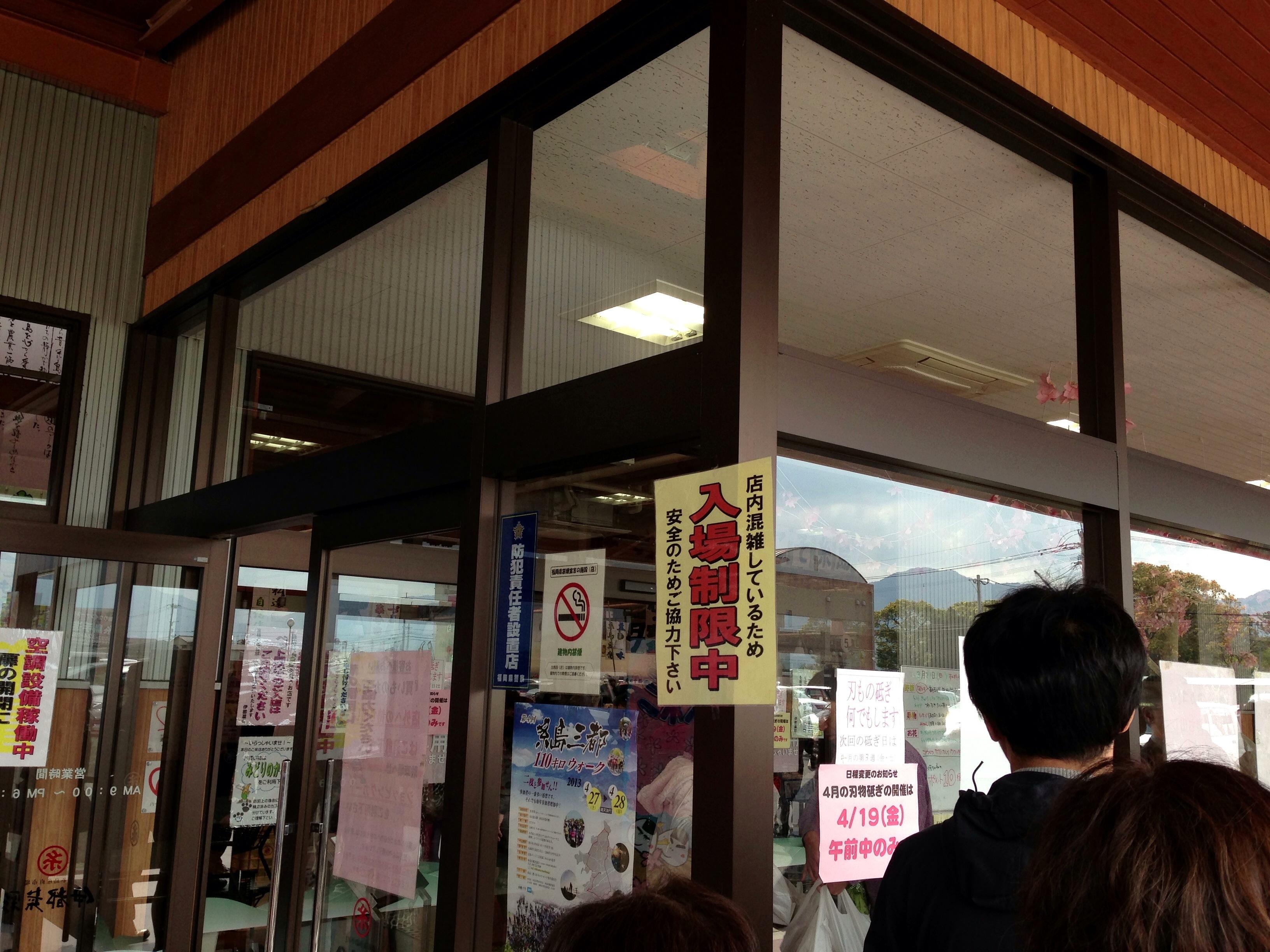 【糸島】31日はポイント10倍の伊都菜彩は入場制限必至!午前中でも10時までには到着すべし!「伊都菜彩」