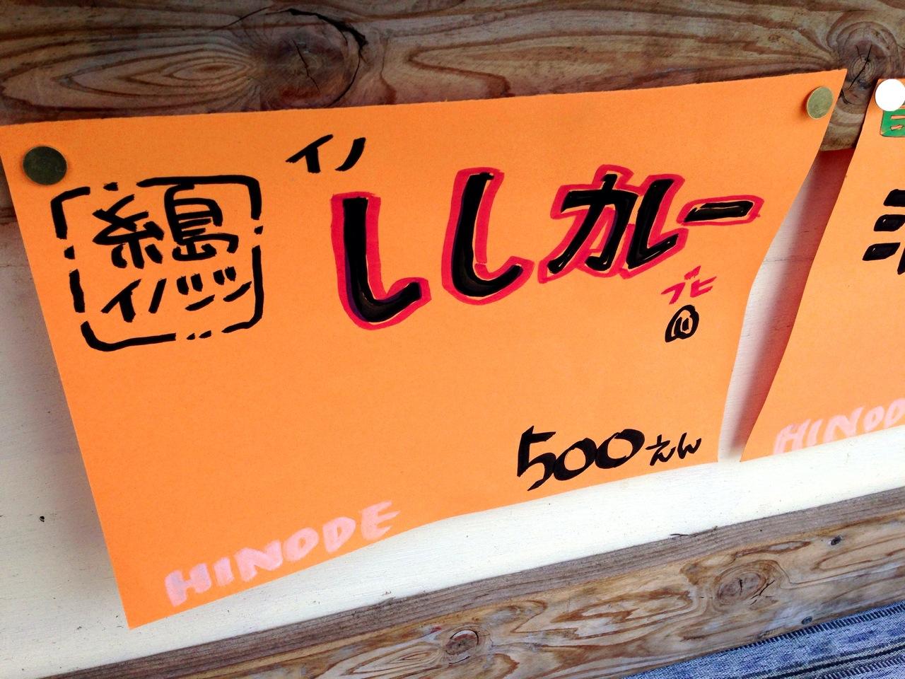 【糸島】日本一の梅酒「しらうめの庭」も飲めた蔵開きイベントで珍品『イノシシカレー』を食べて満たされた「白糸酒造 ハネ木まつり」