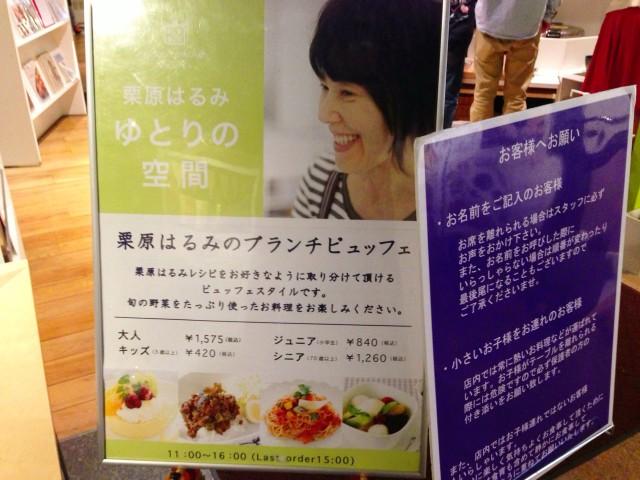 1575円で食べ放題!