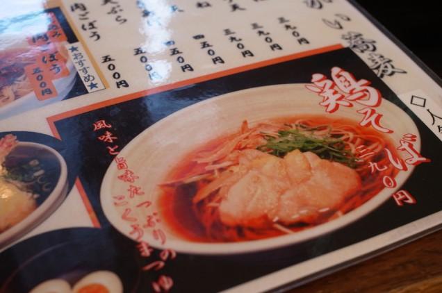 鶏そば390円!これ美味いです!