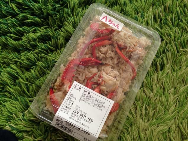 かに飯 300円!(写真提供:嫁)