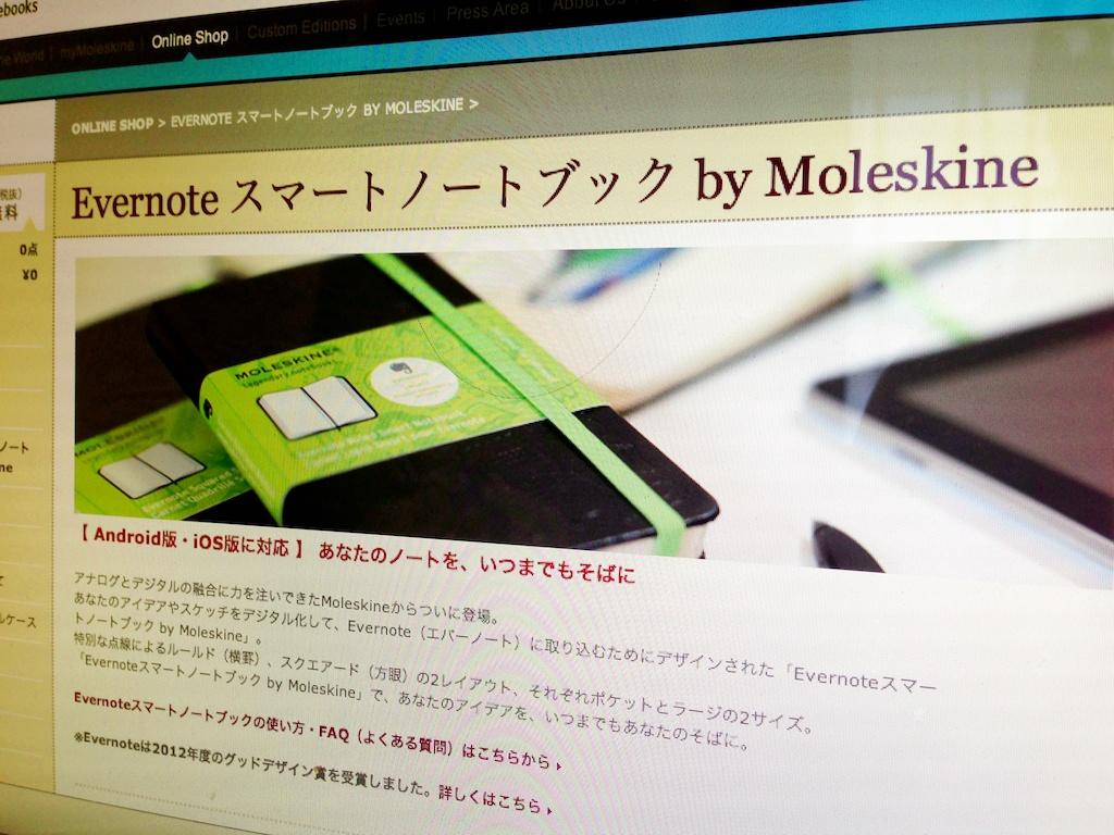 Moleskine(モレスキン)「Evernote Smart Notebook」はAmazonが安いぞ!ただし安いのは並行輸入品!