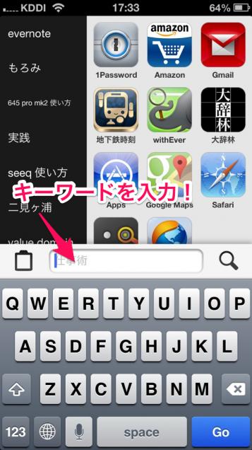 キーワードを入力してアプリを指定するスタイル!
