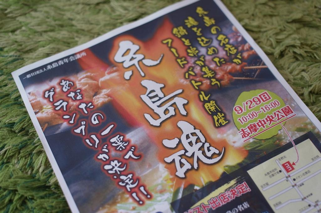 【糸島】鍋と串が集うフードバトル!29日の日曜日は志摩中央公園で「糸島魂」開催!