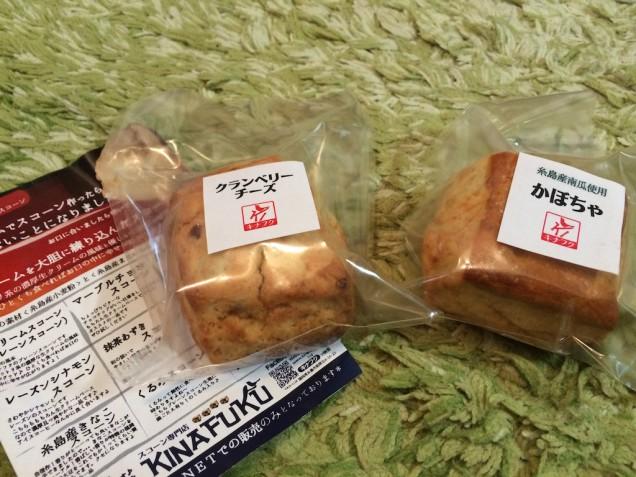 イベントではかぼちゃスコーンとクランベリーチーズスコーンを買って帰りました!