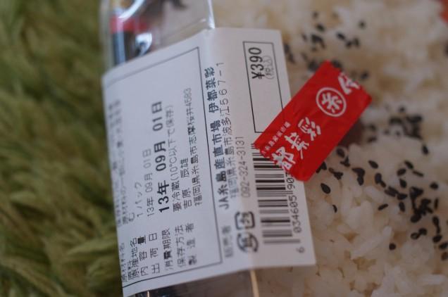このボリュームで驚きの390円!