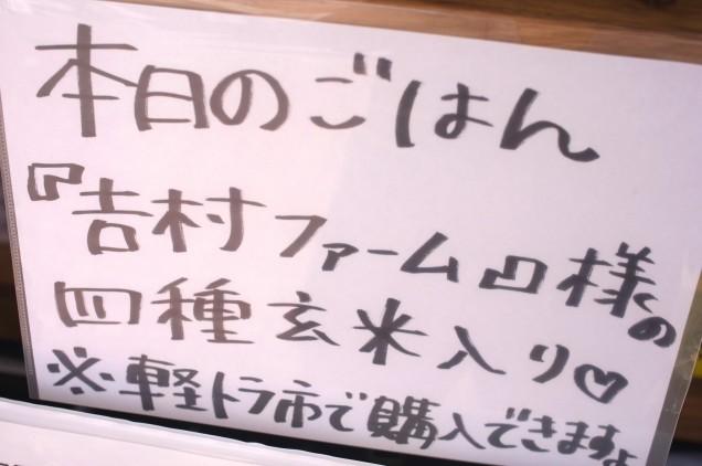 吉村ファームさんの玄米入りですと〜!
