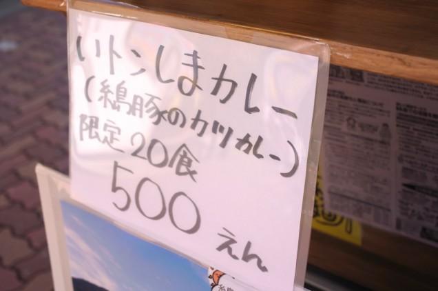 糸島豚のカツカレーです!