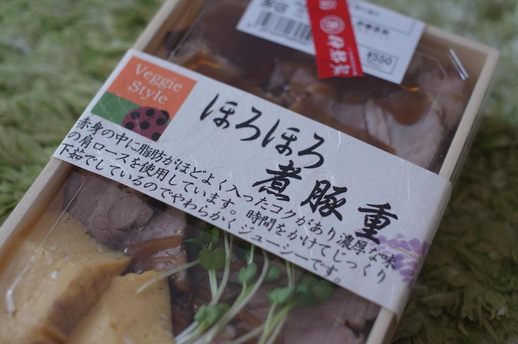 ほろほろ煮豚重!高級路線の550円!
