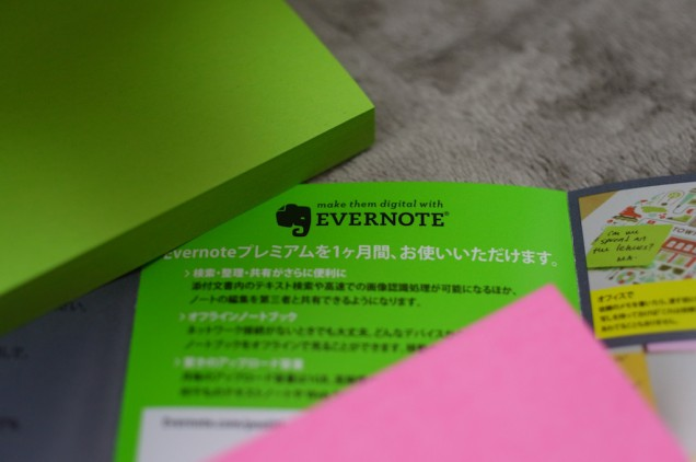 ポストイットEvernote Editionが届いたのでiPhoneでのスキャンを試してみた!