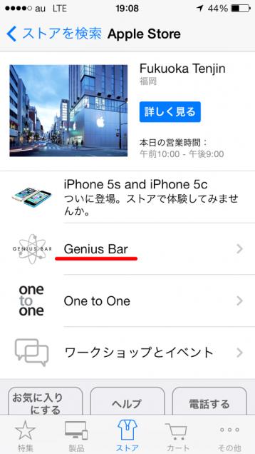 Genius Barをタップして進みましょう!