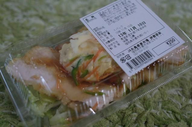 ジューシーチキンカツ!250円!