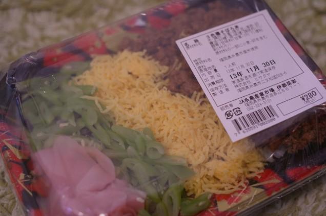 3色鶏そぼろ丼!280円!