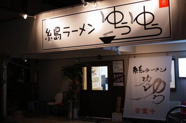 糸島ラーメンゆうゆう!