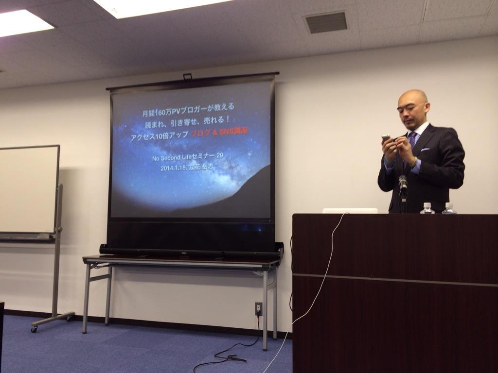 No Second Lifeセミナー「アクセス10倍アップ ブログ&SNS講座」を実践しアクセス100倍を目指します!