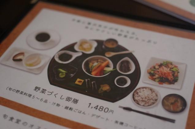 野菜づくし御膳!1480円でコーヒーとデザート付き!