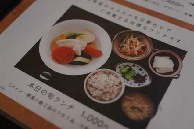 本日の旬ランチ!1000円!日替わりです。