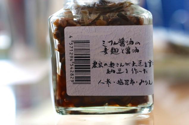 糸島の生産者さんから絶大な指示を得ているミツル醤油