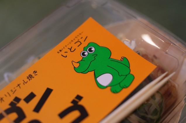 糸島の有名なゆるキャラいとゴン!