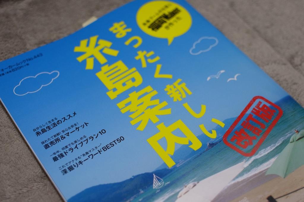 まったく新しい糸島案内改訂版!