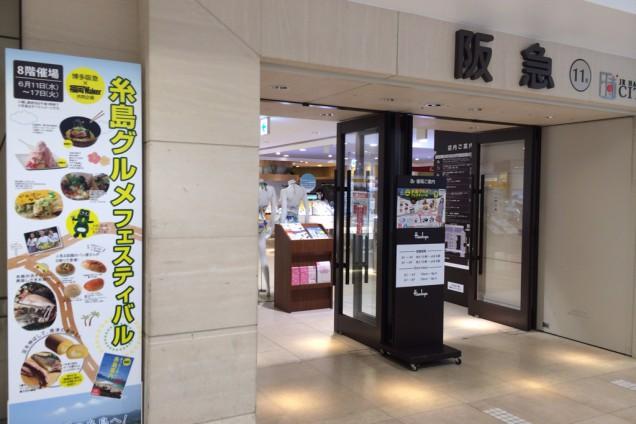 博多阪急の入り口