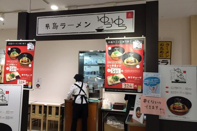 糸島ラーメンゆうゆうさんでは「ピリ辛旨メン」なる汁なしラーメンが!