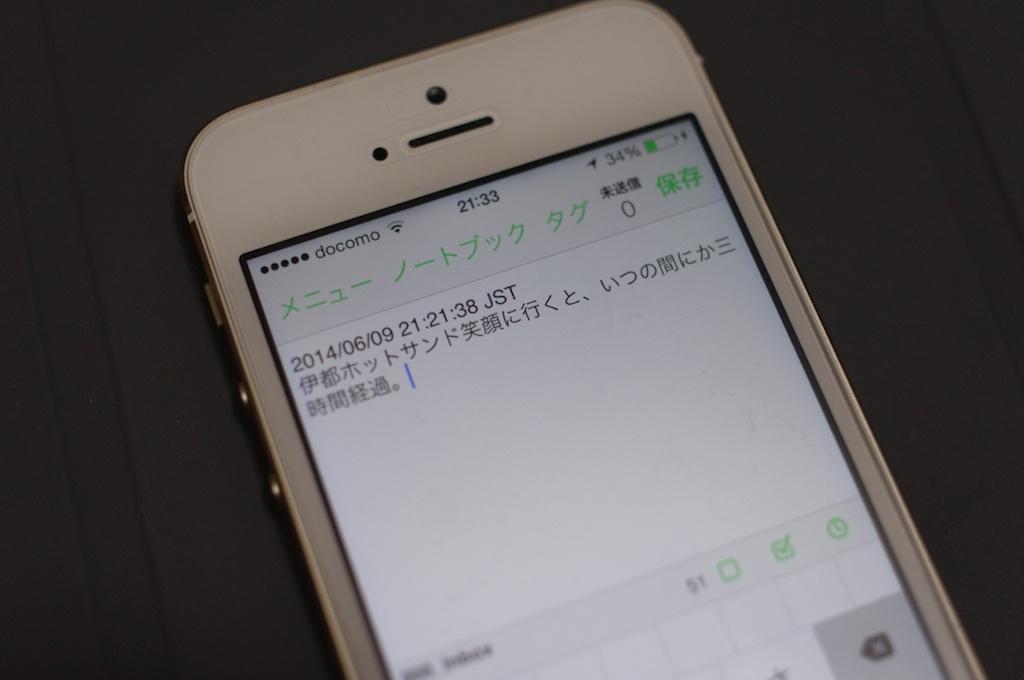FastEverアプリ!