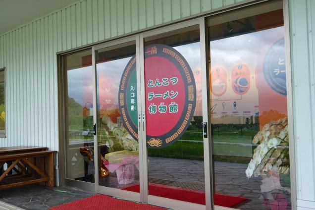 とんこつラーメン博物館!ドアは手動です。