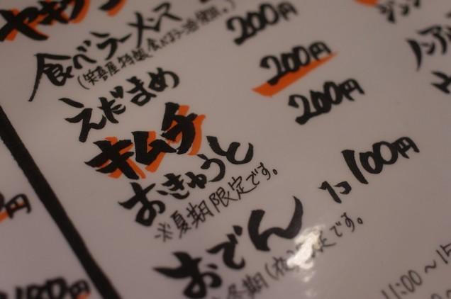 輝くおきゅうと200円の文字!