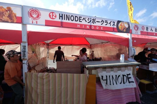 HINODE!ちょっと風が強く、テントがかなり煽られていました。