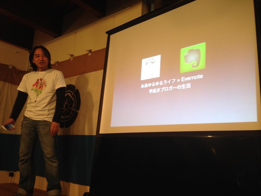 Evernote User Meetup 2014 ITOSHIMA – Evernoteの活用方法についてプレゼンしました!