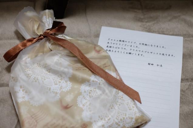村田くんからの手紙とともにある、この包みの中身は…