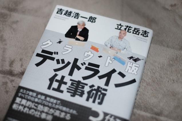 元トリンプの社長として有名な吉越浩一郎さんとの共著です!