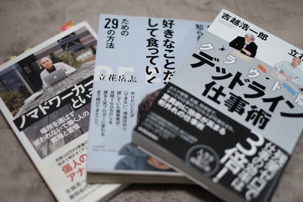 立花岳志さんの書籍は3冊持っています!