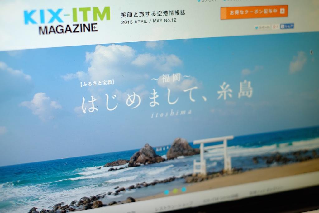 はじめまして、糸島!