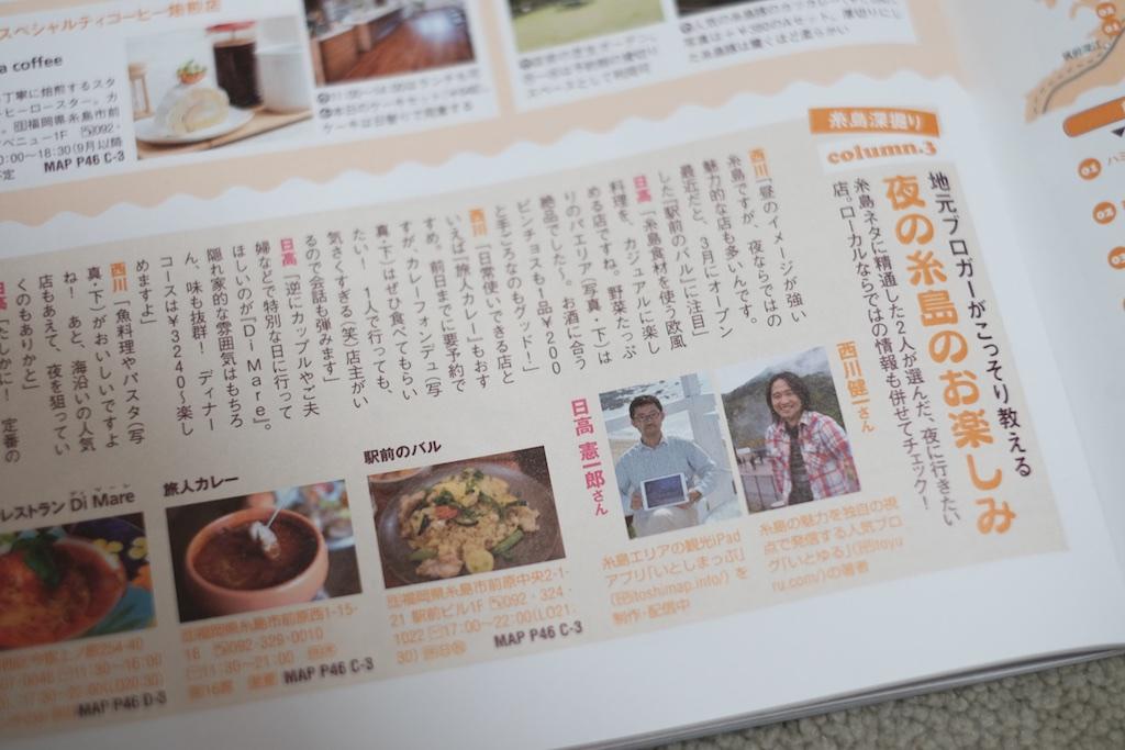 福岡ウォーカー 2015年8月号 – 糸島特集のコラムに掲載されました!