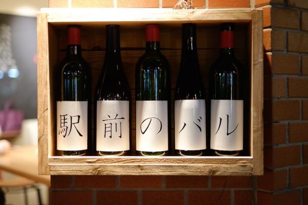 看板はワインの瓶を使ってあります!