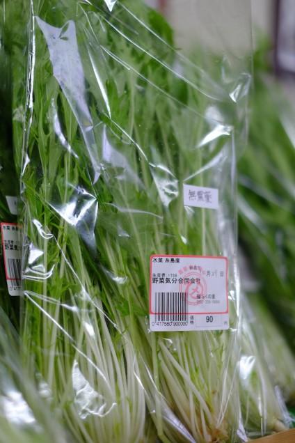 美しい水菜は90円!
