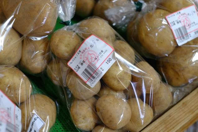 バレイショたっぷり150円!