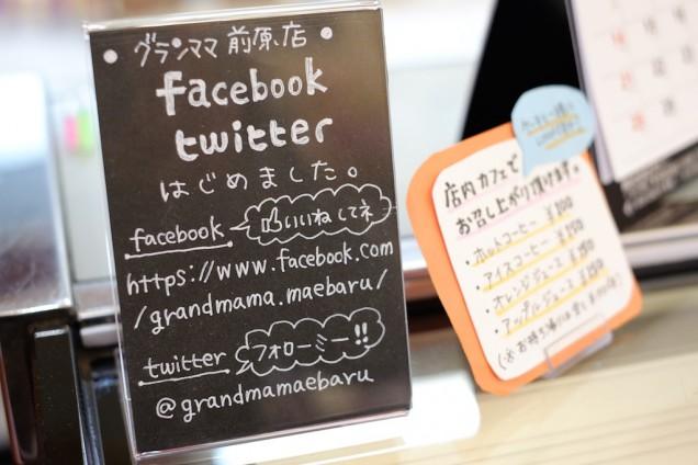 Twitter、Facebookページもありますよ!
