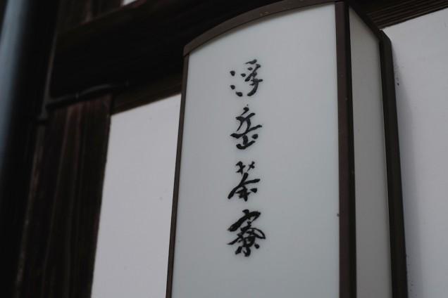 浮岳茶寮の文字がシブい