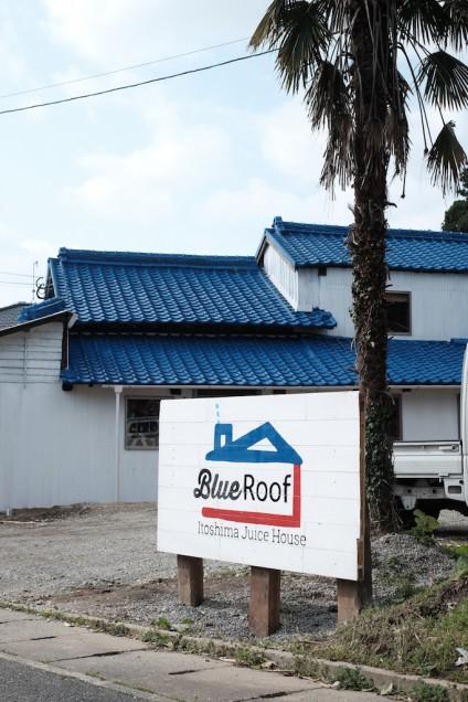 青い屋根の古民家は目立ちます!