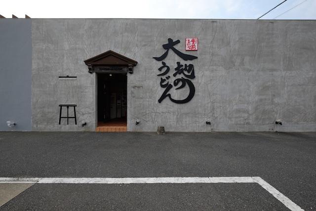 ズルッと壁があり、僅かに安藤忠雄的な雰囲気を持つ建物